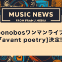 【bonobos(ボノボ)】ワンマンライブ「avant poetry]決定!!